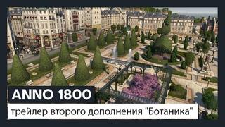 Anno 1800 трейлер второго дополнения «Ботаника»