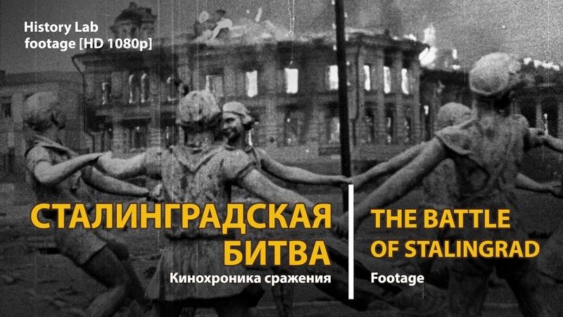Сталинградская битва Кинохроника сражения The Battle of Stalingrad History Lab Footage HD 1080p