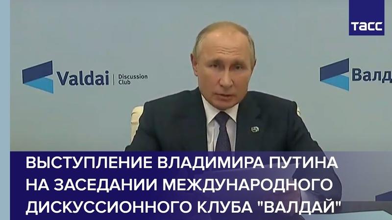 Выступление Владимира Путина на заседании международного дискуссионного клуба Валдай
