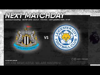 Послематчевое интервью | Newcastle United - Leicester City |