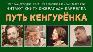 """Дж. Даррелл """"Путь Кенгуренка"""" / Читают Николай Дроздов, Евгения Тимонова и Иван Затевахин"""