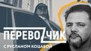 Руслан Коцаба о языке, цензуре и пацифизме ПЕРЕВОЗЧИК с Ольгой Зубко 5
