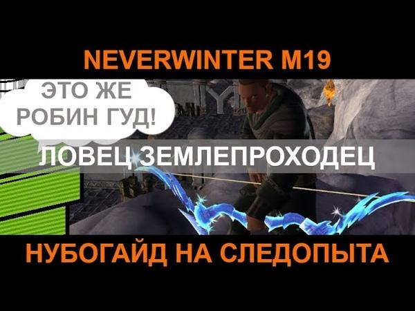лук ловец землепроходец м19 нубогайд Neverwinter увлекательный геймплей м19 неверживи