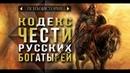 Кодекс чести русских богатырей Психоистория