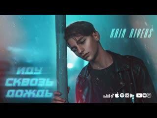 Kain Rivers - Иду сквозь дождь (Audio)