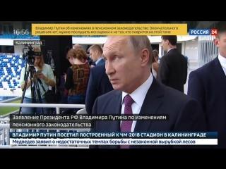 Маски сброшены. Путин поддержал риторику повышения пенсионного возраста.