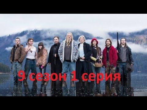 Аляска семья из леса 9 сезон 1 серия 2020 Премьера