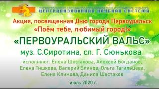 """Акция, посвященная Дню города Первоуральск """"Первоуральский вальс"""""""