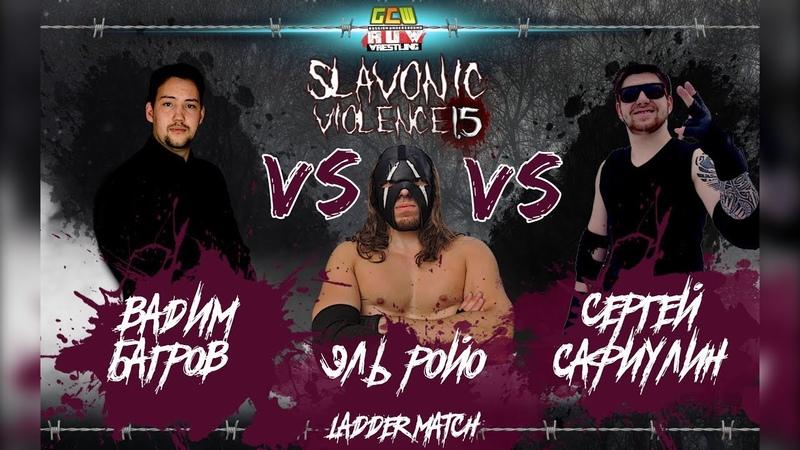 RUW Slavonic Violence 1 5 Багров vs Эль Ройо ч vs Сафиулин Ladder match за титул Чемпиона NWW