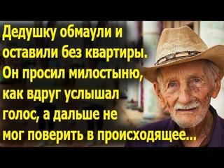 Дедушку обманули и оставили без квартиры. Он просил милостыню, но все изменилось в одночасье.