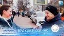 Наталия Ивановна Украина Социальный опрос Будущее сейчас