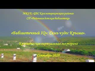 Наш чудесный Крым!