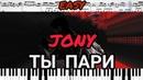 JONY - Ты пари (кавер на пианино ноты) EASY