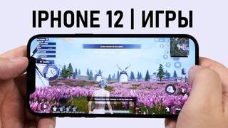 ХУДШИЙ? Обзор серии iPhone 12 в играх / Игровой тест iPhone 12 Pro Max, 12, 12 mini на Apple A14