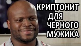 Боец Деррик Льюис - непобежденный чемпион UFC в чувстве юмора!