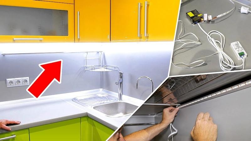 Светодиодная подсветка рабочей зоны кухни своими руками! Быстро просто дешево!