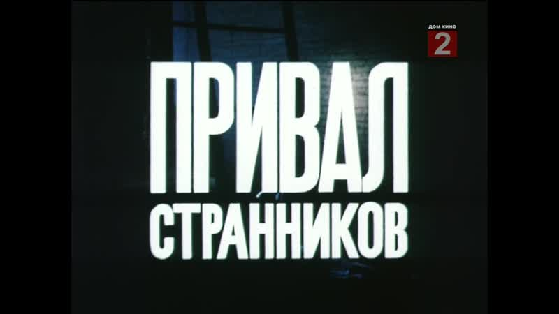 ➡ Привал странников 1990 Мини сериал 3 Серия