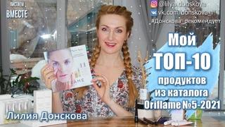 МОЙ ТОП-10 ПРОДУКТОВ ИЗ Каталога Oriflame №05/2021 (Лилия Донскова)