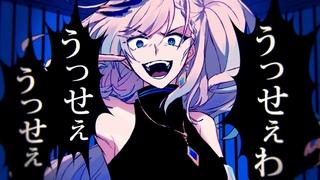【Cover】 うっせぇわ (USSEEWA) / Pavolia Reine