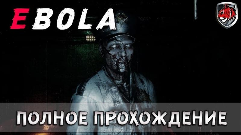EBOLA PC полное прохождение на русском