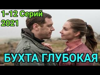 Бухта глубокая 1,2,3,4,5,6,7,8,9,10,11,12 Серия ( сериал 2021 на нтв )