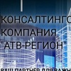 """""""АТВ-Регион"""" - консалтинговые услуги г.Улан-Удэ"""