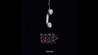 Аффинаж — «Мимо. Ранен. Убит» (весь альбом, 2020)