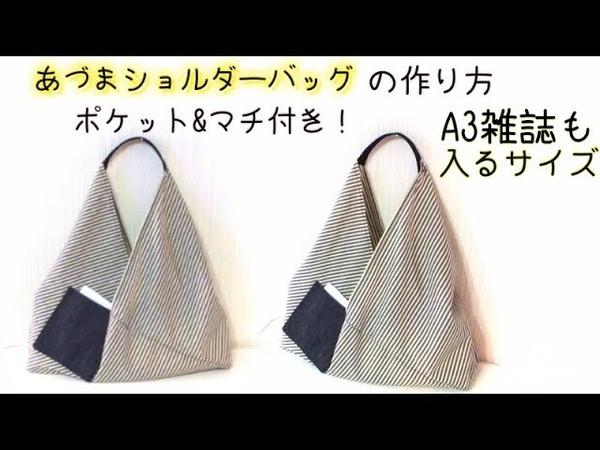 長方形の布を折り畳んで縫うだけ😲!雑誌も入るサイズ 📚 あづまショ 12