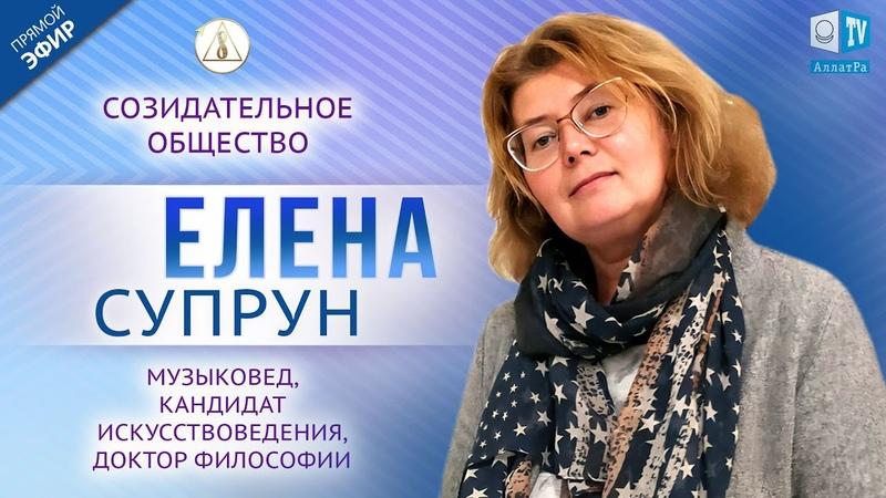 Елена Супрун музыковед доктор философии О Созидательном обществе АЛЛАТРА LIVE
