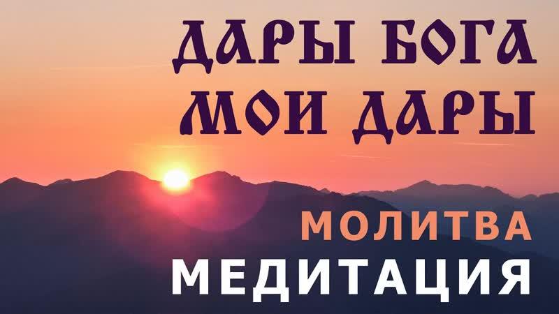 САМАЯ СИЛЬНАЯ МОЛИТВА ИЗМЕНЯЮЩАЯ СУДЬБУ ДАРЫ БОГА МОИ ДАРЫ ДЖОЗЕФ МЕРФИ