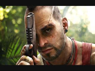 Far cry 3 чернильное чудище, расплата вас