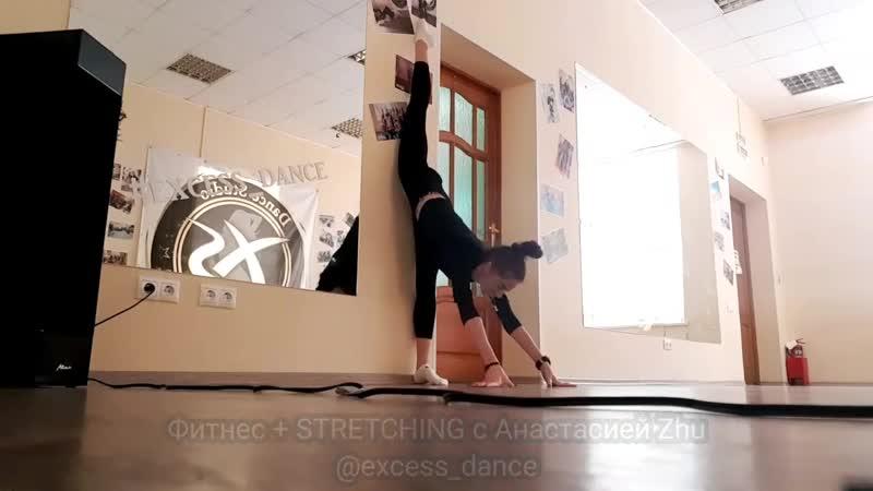 Приходи на Открытый Урок по Фитнесу и Растяжке с Анастасией Zhu