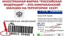 Российская Федерация фирма 100 % доказательства