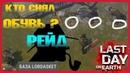 Ldoe 1.11.11➤У МЕНЯ НА БАЗЕ ПРОИСХОДЯТ ЗАГАДОЧНЫЕ СОБЫТИЯ➤ РЕЙД БАЗЫ LORDASKET Last Day on Earth