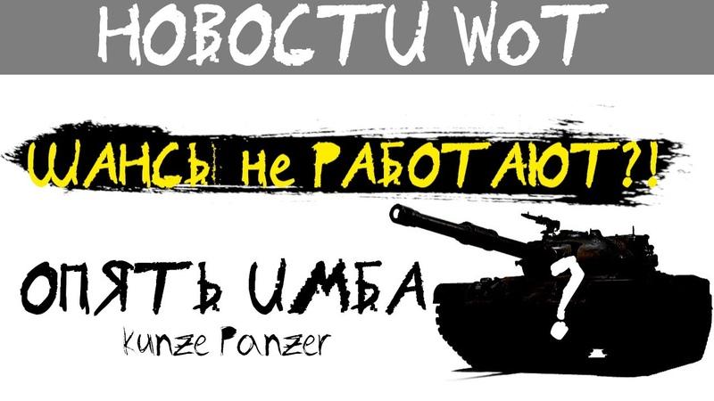НОВОСТИ WoT Новый ОСАДНЫЙ Kunze Panzer Шансы НЕ РАБОТАЮТ