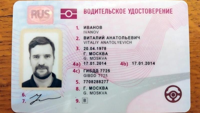 Биометрическое водительское удостоверение с 2021 г Опасны для души и старые права
