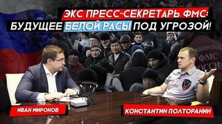 Экс Пресс-секретарь ФМС: В России идёт гражданская война / Кремль сдаст ДНР
