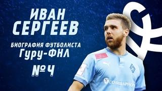 ИВАН СЕРГЕЕВ - Гуру ФНЛ | Биография футболиста №4