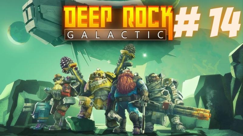 ЖУКИ ЧИТЕРЯТ DEEP ROCK GALACTIC 14