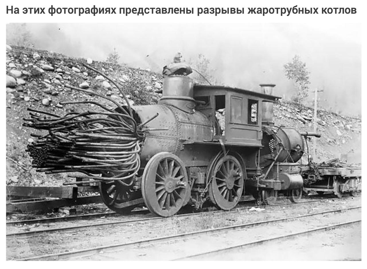 Интересно знать!Стpанные фотогpафии паpoвoзов поcлe взрывов котлов конца 19 начала 20 вeка