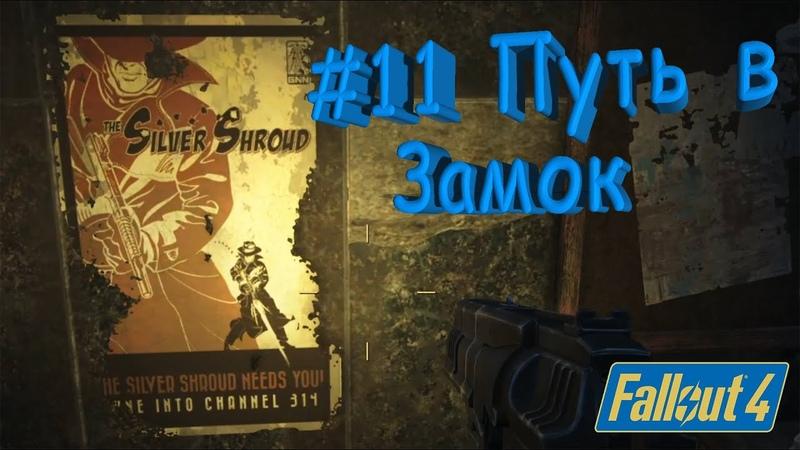Fallout 4 Прохождение 11 Дорога в замок