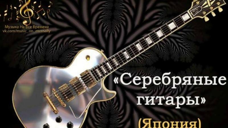 данной статье анс серебряные гитары япония фото показывает