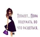 Личный фотоальбом Юли Адасовской
