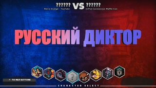 Полноценный билд русского диктора   Them's Fightin' Herds
