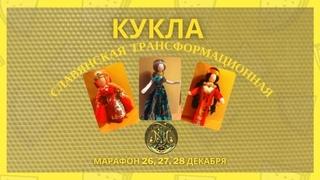 Славянская трансформационная кукла. Доля. 2й день марафона
