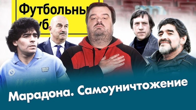 Марадона отдал себя миру Что не сказал Черчесов Баста vs Карпин битва за Ростов