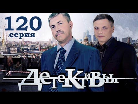 Сериал ДЕТЕКТИВЫ 120 серия Двойная жизнь