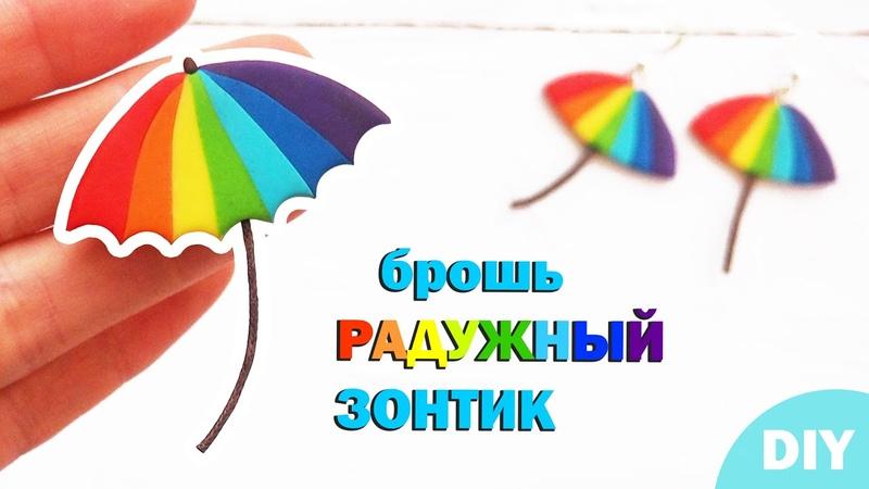 Брошь радужный зонтик из полимерной глины Видео мастер класс по лепке
