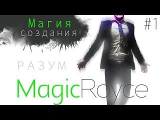 Магия Создания - 1.Разум