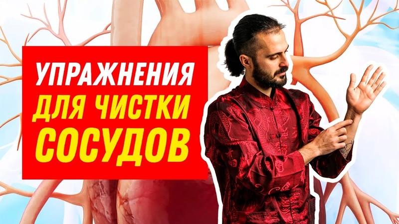 ЭТИ 5 Упражнений Чистят Сосуды Снижают Риск Инфаркта и Инсульта Очищение в домашних условиях